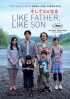 Poster: Like Father, Like Son
